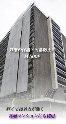 ad-m500F