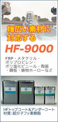 hf-9000
