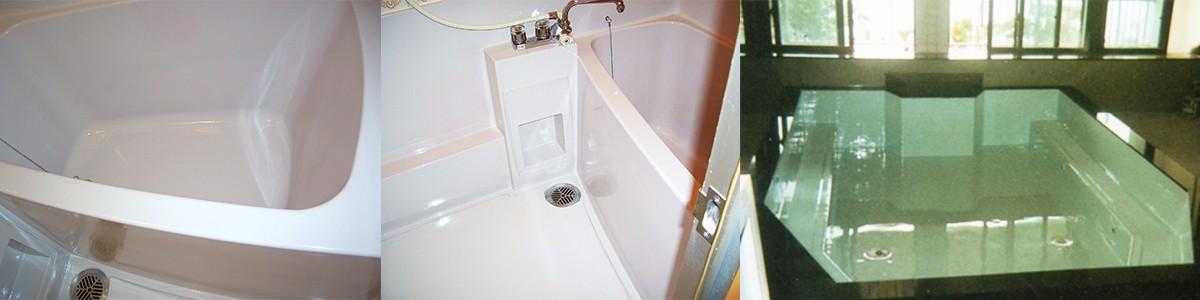 浴室が蘇ります